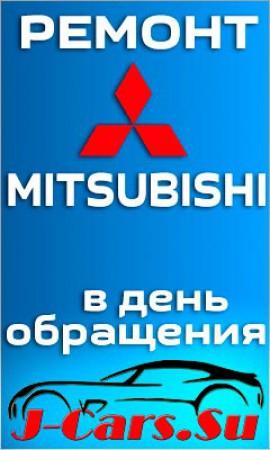 Ремонт Mitsubishi в Петербурге