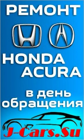 Ремонт Honda Acura в Петербурге