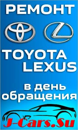 Ремонт Toyota Lexus в Петербурге