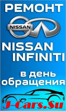 Ремонт Nissan Infiniti в Петербурге