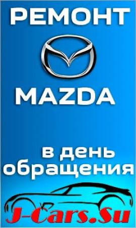 Ремонт Mazda в Петербурге
